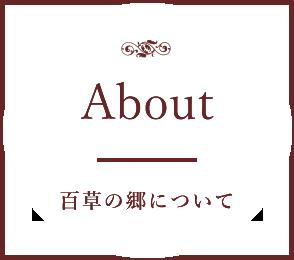 About 百草の郷について