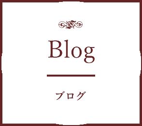 ブログ一覧