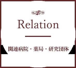Relation 関連病院・薬局・研究団体