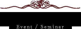 イベント・セミナー event/seminar